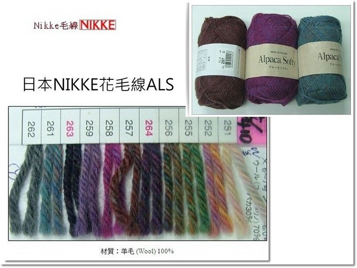 【彩暄手工坊】日本NIKKE Alpaca Softy ALS花毛線~手工藝材料、編織工具 、進口毛線、