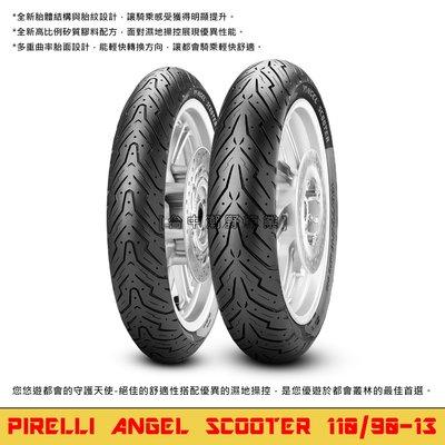 台中潮野車業 完工價 PIRELLI 倍耐力 ANGEL 110/90-13 天使胎 DRG SMAX FORCE 彪琥