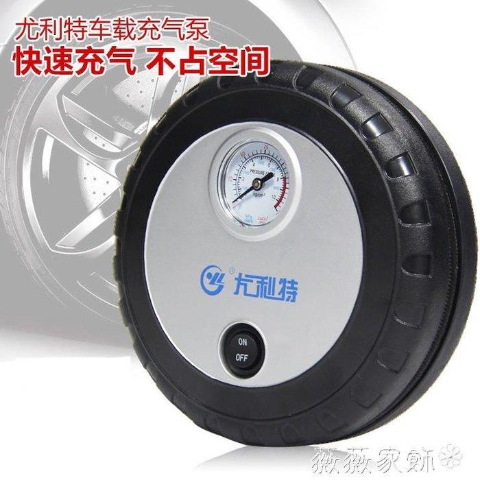 車載充氣泵 尤利特迷你電動汽車輪胎充氣泵便攜式車載打氣泵大功率車用打氣筒