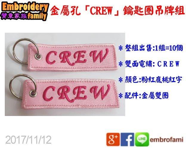 ※空姐專案※ 粉紅色 CREW金屬孔鑰匙圈賣場 (10個) 可當贈品