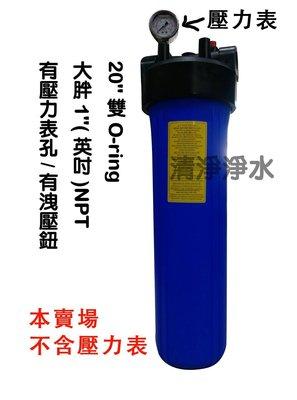"""【清淨淨水店】新20英吋大胖濾殼,(雙O-ring藍瓶黑蓋,1"""" NPT有壓力表孔750元/支。"""