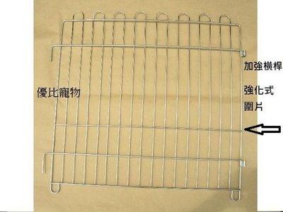 【優比寵物】2尺*2尺(304#級)白鐵不鏽鋼 /不銹鋼強化組合式圍片 . 圍欄. 柵欄 -(台灣製造)-