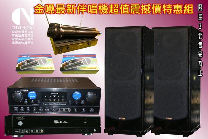 金嗓點歌機特價超級好唱音響整大套特價中~金嗓最新S-1伴唱機音響整套超低價限2台買再送12000元好禮大買再送無線麥克風