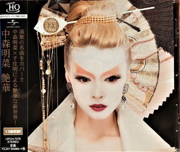 【限定盤/UHQCD】中森明菜 --- 艶華 - ~ 已拆近全新, CD保存狀況良好如照片, 已絕版廢盤