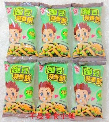 【芊恩零食小舖】日香 豌豆蒜香餅 量販包 3000g (約105份入) 535元 蒜香豌豆餅 豌豆 另有豌豆麻辣餅