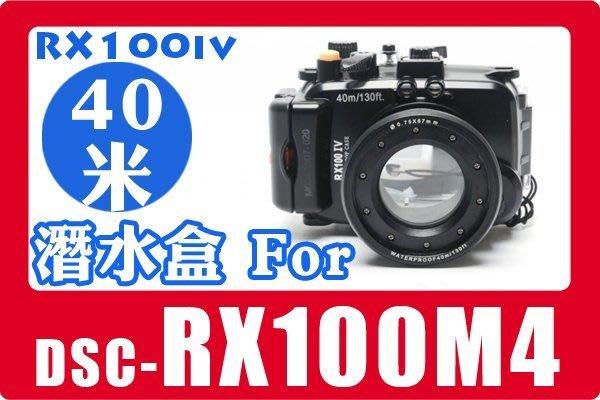 FOR SONY RX100M4 防水盒 潛水殼加購保護袋$900元 另有URX100A A6000 A5100