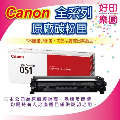 【好印樂園+原廠貨】Canon CRG-051H/CRG051H 高容量原廠碳粉匣 LBP162DW MF269DW