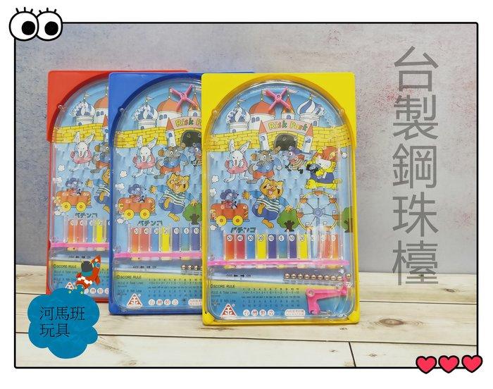 河馬班-童玩小物-小鋼珠彈珠台-(台灣製造)
