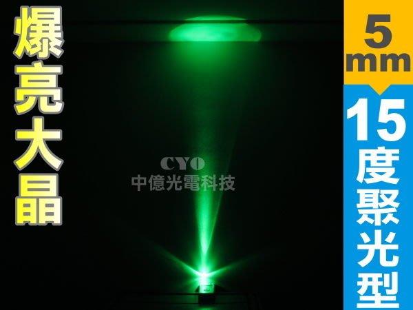 中億☆【最高亮度】5mm 15°聚光型【綠光】led燈泡、515/520/525nm波長、另有白光/暖白光/黃光/紅光