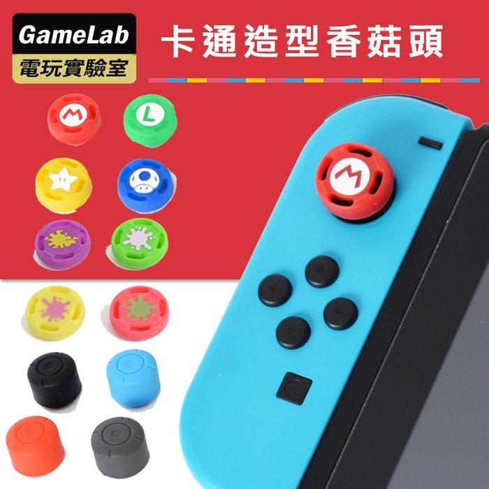 現貨 卡通矽膠搖桿套Switch高級矽膠香菇頭 蘑菇頭 (4色)增高款 增高加厚 搖桿帽 JNS0020