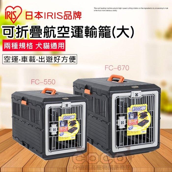 現貨促銷【免運】日本IRIS可摺疊式收納運輸籠(中)FC-670寵物專用提籠.運輸籠/航空.海運專用