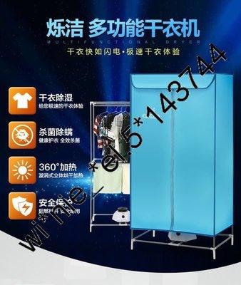 (Winnie拍賣場)現貨即日面交  雙層 乾衣機 另有香港3腳插頭