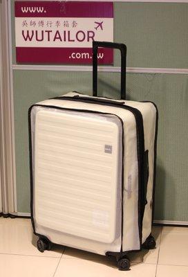 【吳師傅箱套訂製】 LOJEL CUBO 小型行李箱保護套 行李箱套 旅行箱箱套 邊色可選 加強網紋 透明加厚