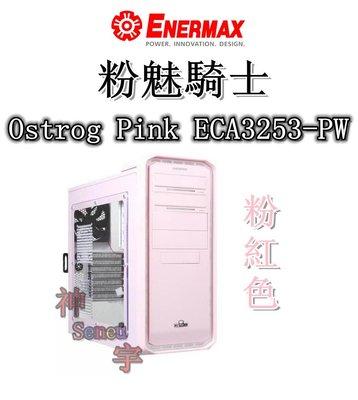 【神宇】安耐美 Enermax 保銳 粉魅騎士 Ostrog Pink ECA3253-PW 粉紅色 電腦機殼