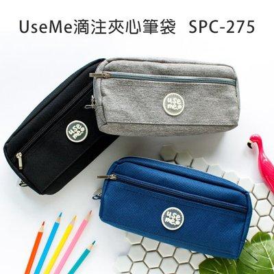 筆袋 鉛筆盒 開學季 ( SPC-275 Use Me滴注夾心筆袋 ) 文具袋 小物收納 iHOME愛雜貨