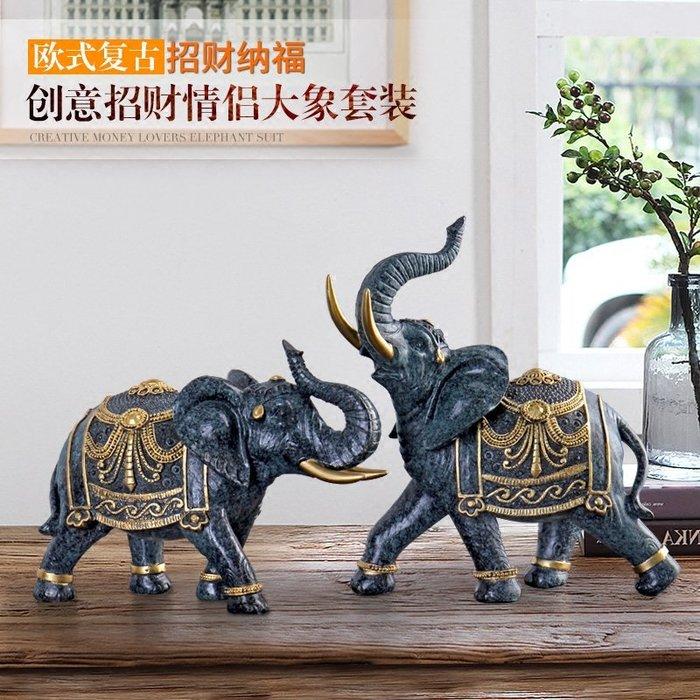 〖洋碼頭〗歐式招財大象一對擺件家居飾品客廳電視櫃酒櫃創意擺設樹脂工藝品 tmj175