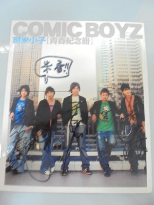 書皇8952:專輯 D6-2de☆2003年出版『青春紀念冊+簽名(缺)申東靖』《可米小子》SDD0338