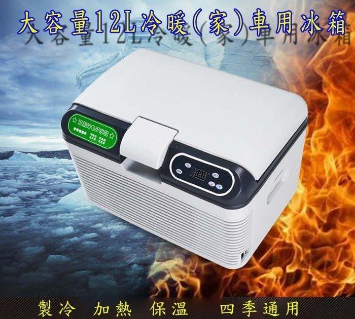 (現貨)可控溫液晶螢幕 冷暖兩用(車用/家用) 12L大容量 車載車用冰箱 行動小冰箱  釣魚冰箱 露營野餐冰箱