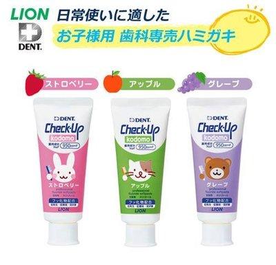 日本Lion 獅王 齒科醫院用 兒童牙膏 🎀DENT CHECK-UP