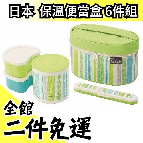 【綠色條紋 560ml】空運 日本 超輕量便當盒 6件組 保溫保冷上班族學生幼兒野餐露營郊遊校外教學禮物開學【水貨碼頭】