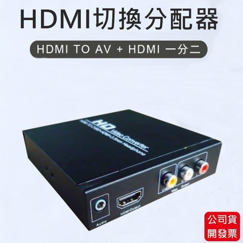 HDMI轉av + HDMI PS3 4 XBOX HDMIAV HDMI轉AV HDMI線 HDMI HDM切換器