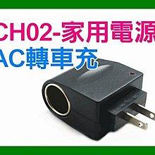 【傻瓜批發】(CH-02)AC轉車充 110V轉12V500mA 6W家用電源轉汽車點煙器轉換器 車用轉插頭 小功率適用