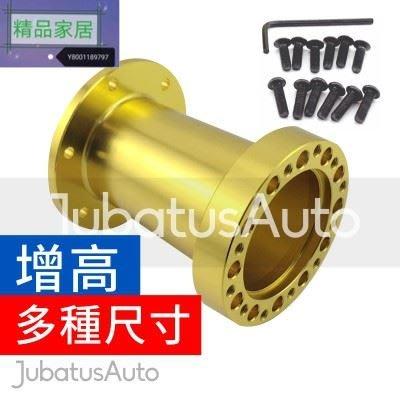 【精品家居】賽車 改裝 方向盤墊高器 鋁合金 方向盤底座 墊高座 steering-wheel-spacerkleru8642