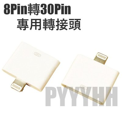 8Pin 轉 30Pin 轉接頭 轉接器 iPad Mini iPod touch5 iPhone5 轉換器 轉接頭