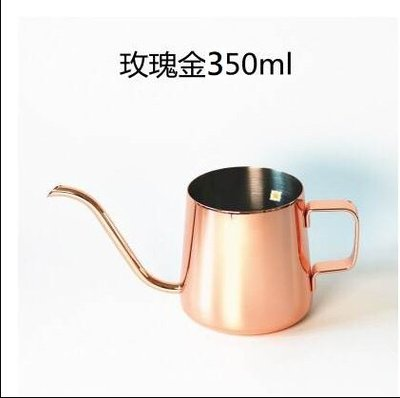手沖咖啡細口壺350ml玫瑰金 高雄市