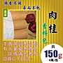SB083【油肉桂の香料包►150g】✔特香不辣║...