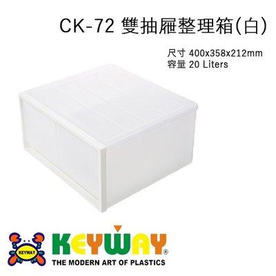 [不寄送]CK-72 雙抽屜整理箱(白) @KEYWAY @CK72