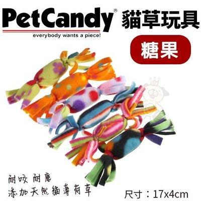 *WANG*PetCandy貓草玩具-糖果.添加貓薄荷草 耐咬 耐磨.貓玩具.隨機出貨不挑款