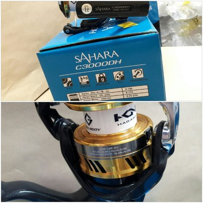 【欣の店】2017 SHIMANO  SAHARA C3000DH 雙把手 捲線器 最新止逆系統 不易脫線