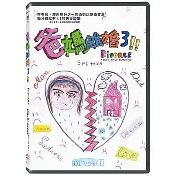 合友唱片 爸媽離婚了!DVD DIVORCE: A JOURNEY THROUGH THE KIDS' EYES