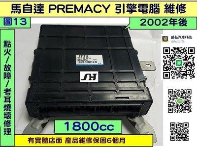 MAZDA 馬自達 PREMACY 引擎電腦 1.8 2002-(勝弘汽車)圖13自排/膠殼 FPTR 18881 維修