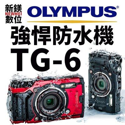 【新鎂-開放預購中】OLYMPUS 公司貨 TG-6 定義強悍防水機 可選黑色/紅色