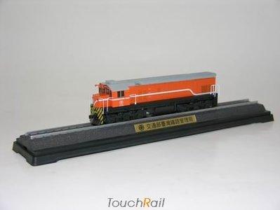 【喵喵模型坊】TOUCH RAIL 鐵支路 1/150 柴電機車紀念車R100型橘色 (NS3509)
