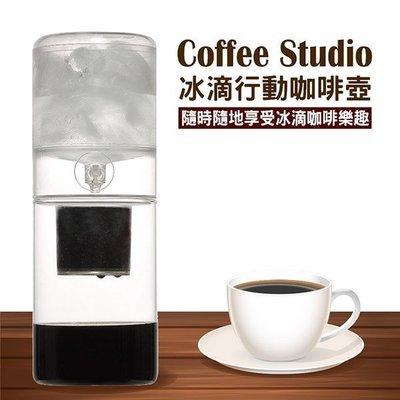 *咖啡妹妹* coffee studio 設計師 冰滴 600ml 附送丸型濾紙