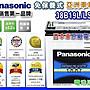 【電池達人】日本松下 國際牌電池 38B19LS ...