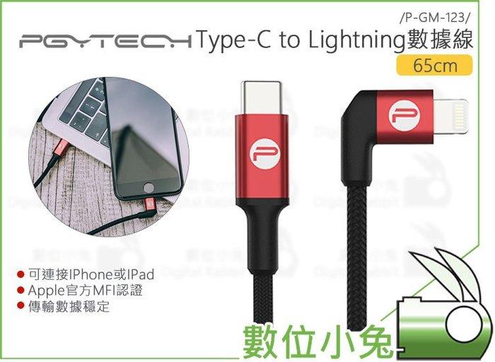 數位小兔【PGYTECH Type-C to Lightning數據線 65cm】IPad 連接線 OSMO Pocke