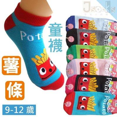 O-100-2薯條-兒童平板船襪【大J襪庫】6雙組150元-9-12歲-踝襪隱形襪運動襪-男童女童襪-國小彈力襪混棉台灣