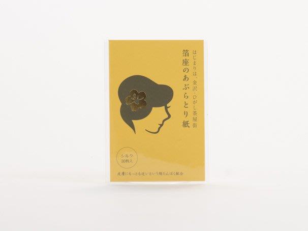 日本 箔座/HAKUZA 絲綢金箔吸油面紙 標準型 あぶらとり紙シルク30枚入【Mr.QQ】