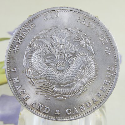 【金錢豹】一元起標無底價//龍銀一枚(約直徑3.9公分)//--G901