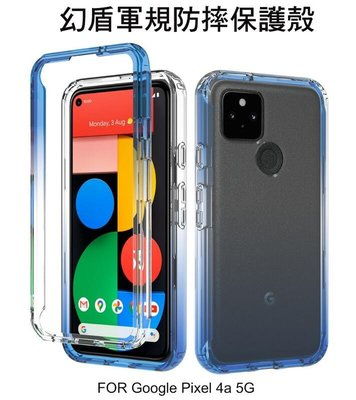 *Phone寶*Google Pixel4a 5G 幻盾軍規防摔保護殼 保護套 按鍵包覆 雙層結構