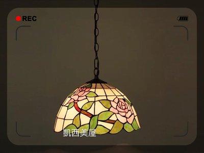 凱西美屋 玫瑰 12寸帝凡尼吊燈  鄉村風 田園風 新古典風 弟凡內