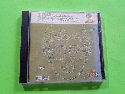 CD。 蔡藍欽~紀念專輯。這個世界 。有歌詞.