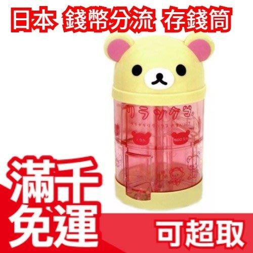 【黃金拉拉熊】免運 日本 錢幣分流存錢筒 存錢桶 儲金箱 學生理財 聖誕節 新年生日交換禮物 硬幣分類❤JP Plus+