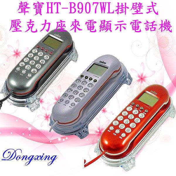 【通訊達人】【補貨中】聲寶 HT-B907WL 掛壁式壓克力座來電顯示電話機_灰色款