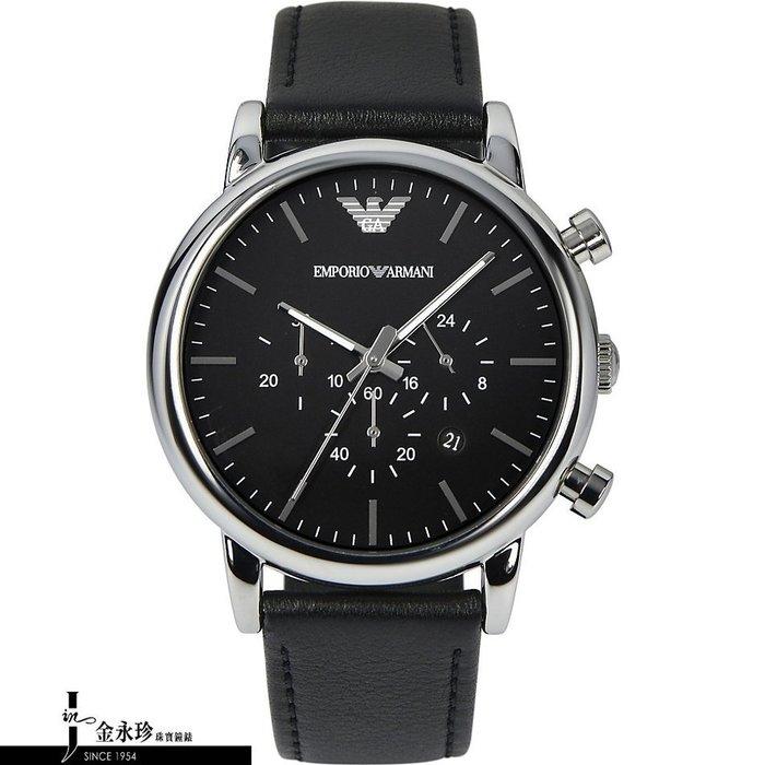 金永珍珠寶鐘錶* ARMANI錶 原廠真品 經典三眼計時 AR1828 對錶 生日 情人節禮物 送鍍膜*