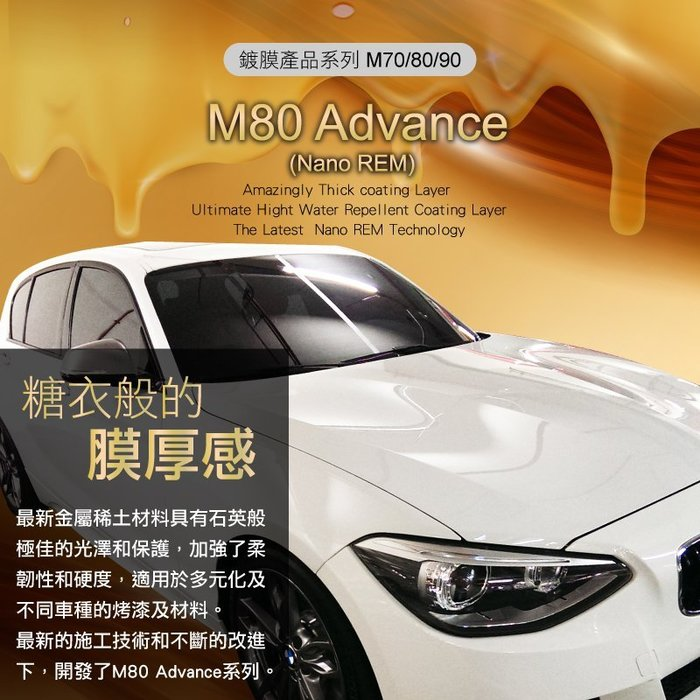 McPRO M80奈米稀土鍍膜+M8維護劑 or M9維護劑+Rain超視野玻璃膜劑組 送洗車精500ml